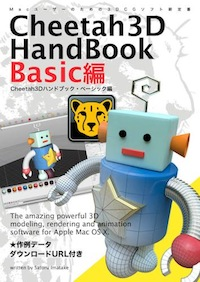 Cheetah3d Handbook Basic
