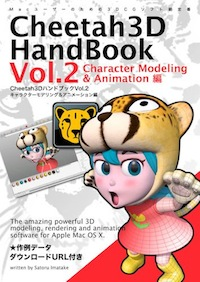 Cheetah3d Handbook Volume2